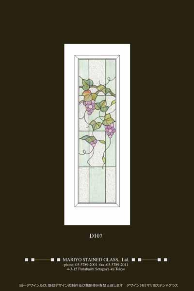 ステンドグラスデザイン画ブドウ2010