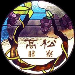 ステンドグラス 文字デザイン 漢字で 心