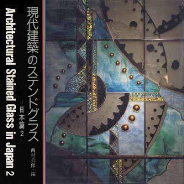 現代建築のステンドグラス 日本篇 2 京都書院出版 西村公郎/編