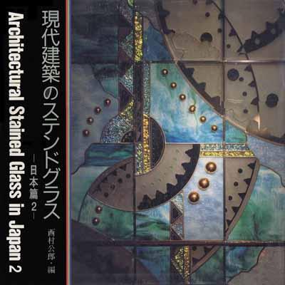 現代建築のステンドグラス 日本篇 2 京都書院出版
