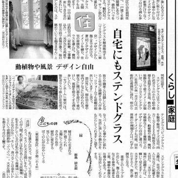 ステンドグラス 読売新聞