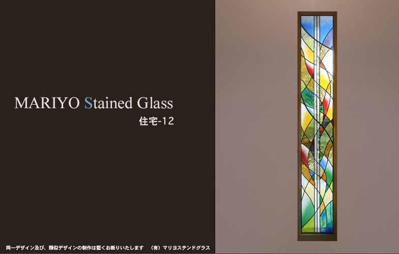 色彩の美しいステンドグラス residence-12