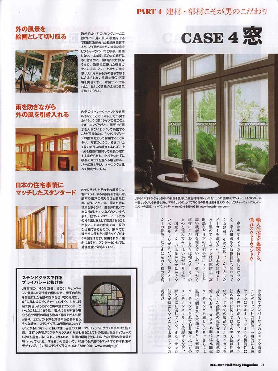 hail mary magazine ステンドガラス記事
