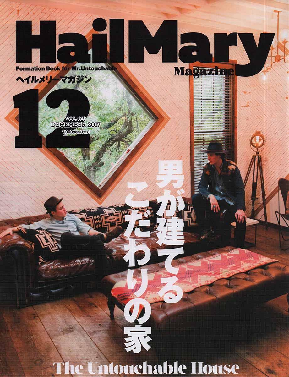 hail mary magazine 12月号