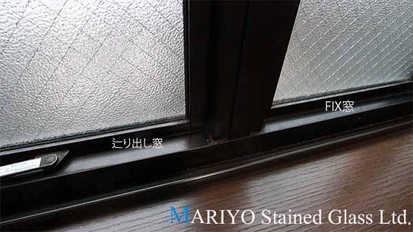 辷り出し窓 FIX窓