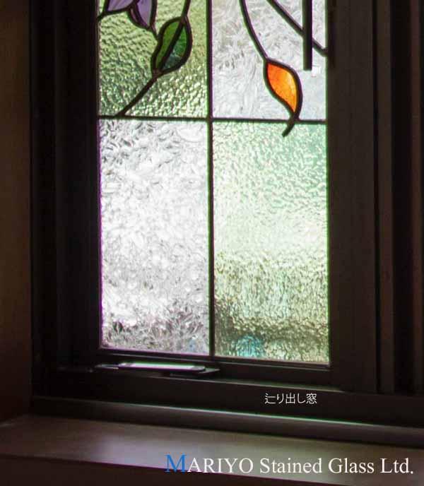 辷り出し窓 ステンドグラス取付後